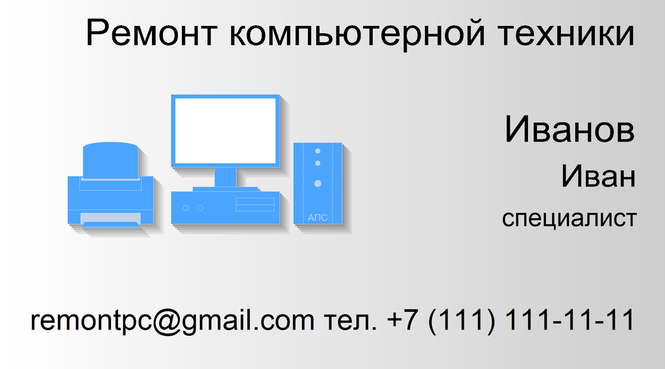 Визитка. Business card